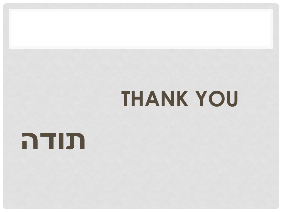 THANK YOU תודה