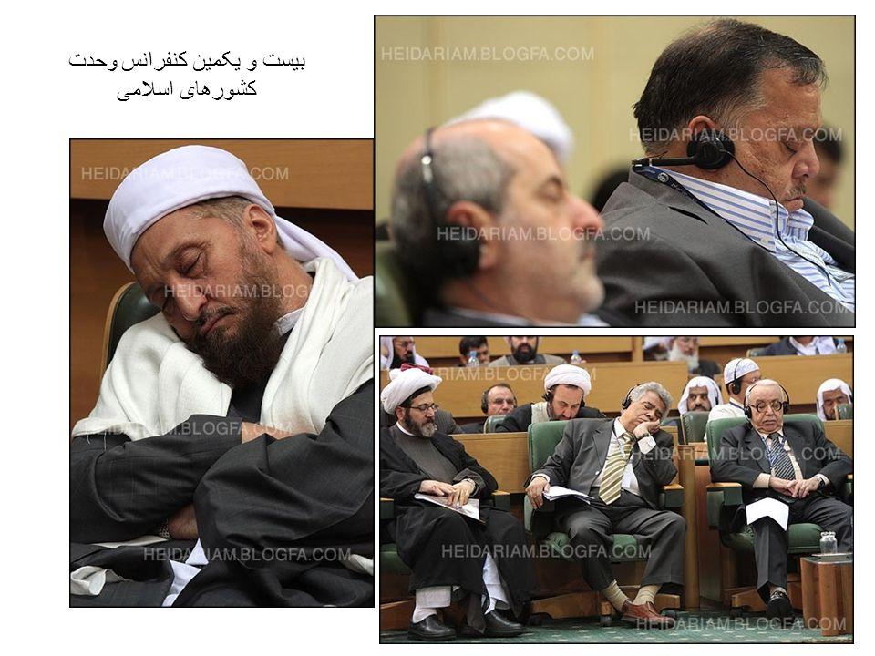 بیست و یکمین کنفرانس وحدت کشورهای اسلامی