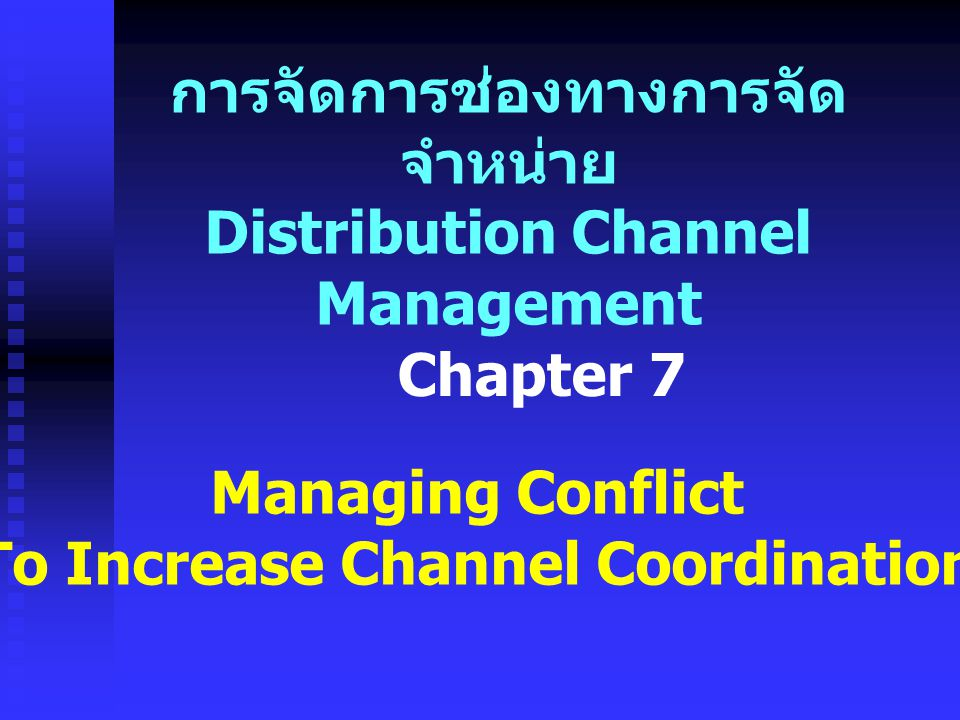 Chapter 7 Outlines Learning Objectives - Distinguish circumstances where conflict is not negative - Understand how to diagnose conflict in terms of issues, frequency, intensity and importance - Understand three major sources of conflict: goals, perceptions, and domains - Understand why multiple channels have become the norm and describe ways to address the conflict - What is Gray Marketing and how it actually happens?