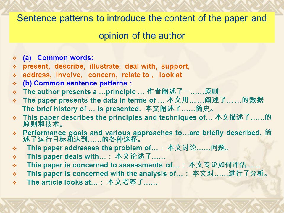 Sentence patterns to state the results and conclusion: (a) common words: find, give, develop, provide, derive, establish, design, conclude, arrive at (b) common sentence patterns : 1) The paper provides the quantitative background to … 2) The results found that 85% of respondents used non-standardised assessments...