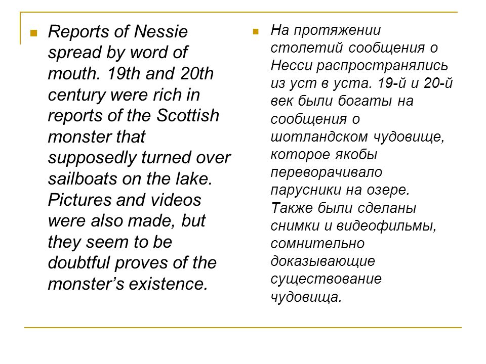 Reports of Nessie spread by word of mouth. 19th and 20th century were rich in reports of the Scottish monster that supposedly turned over sailboats on