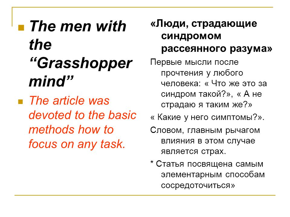 "The mеn with the ""Grasshopper mind"" The article was devoted to the basic methods how to focus on any task. «Люди, страдающие синдромом рассеянного раз"
