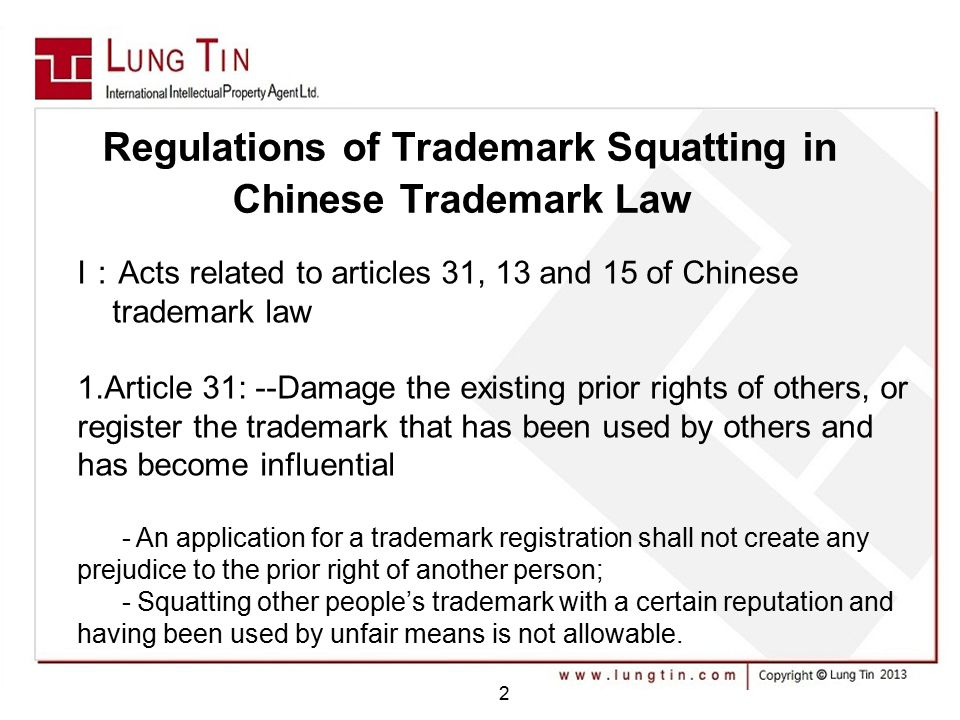 Regulations of Trademark Squatting in Chinese Trademark Law 2.