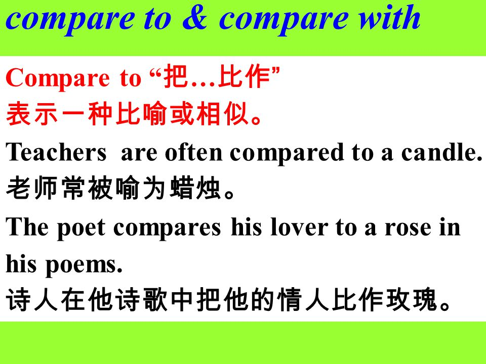 Compare to 把 … 比作 表示一种比喻或相似。 Teachers are often compared to a candle.