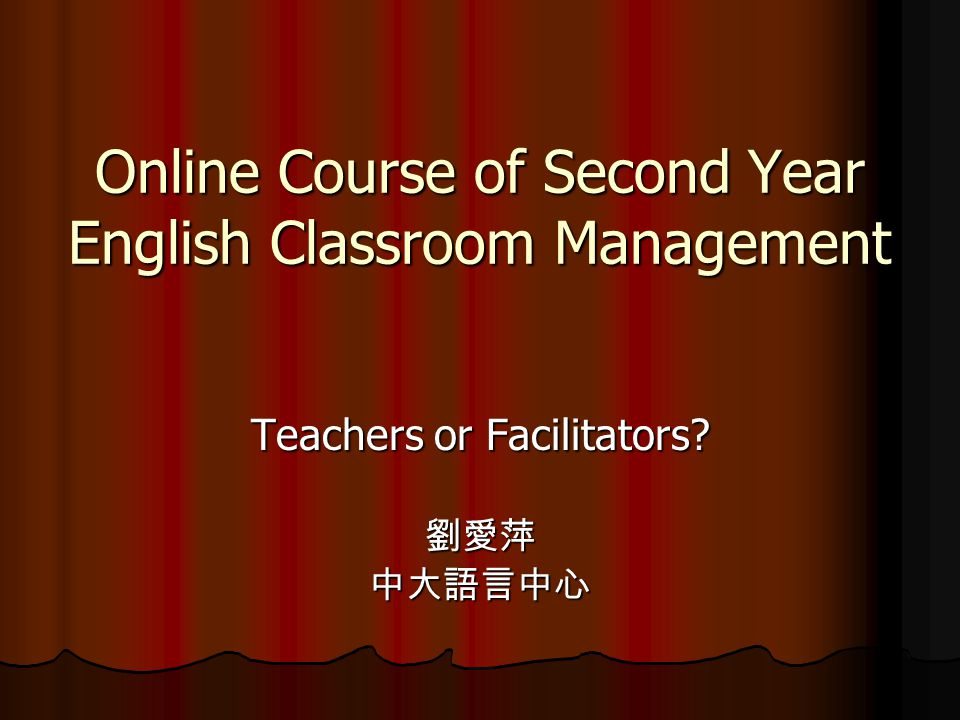 Online Course of Second Year English Classroom Management Teachers or Facilitators 劉愛萍中大語言中心