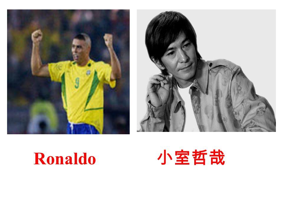 小室哲哉 Ronaldo