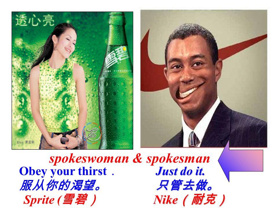 Obey your thirst . 服从你的渴望。 Just do it. 只管去做。 spokeswoman & spokesman Sprite ( 雪碧) Nike (耐克)