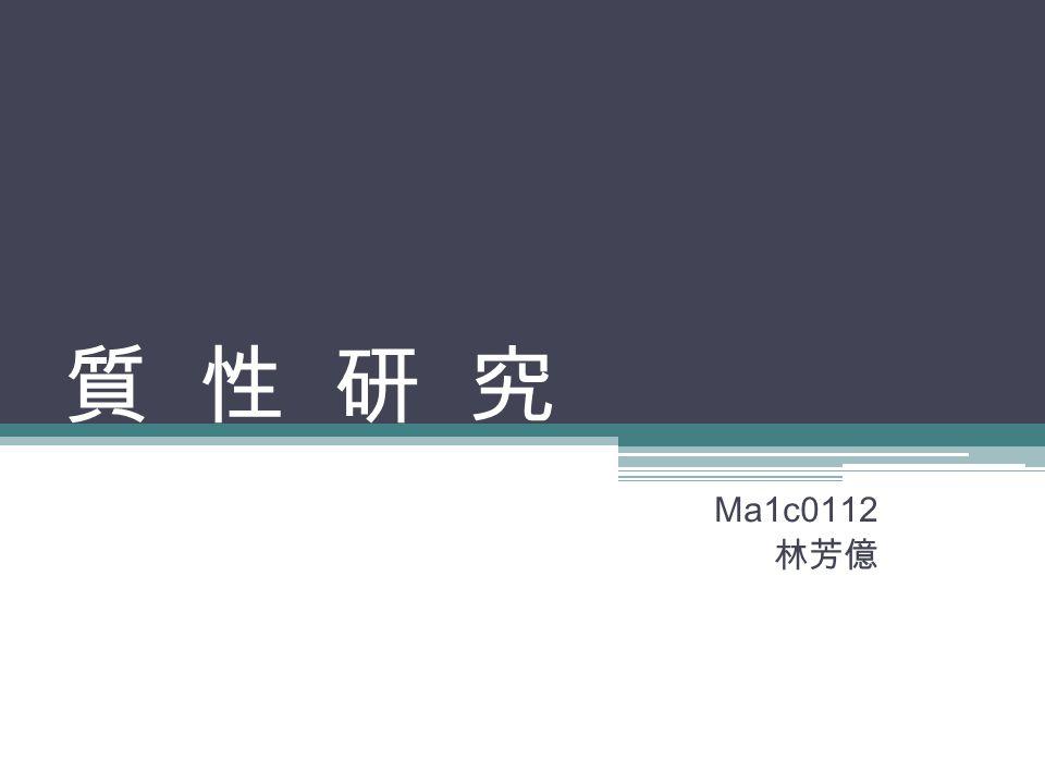 質 性 研 究 Ma1c0112 林芳億