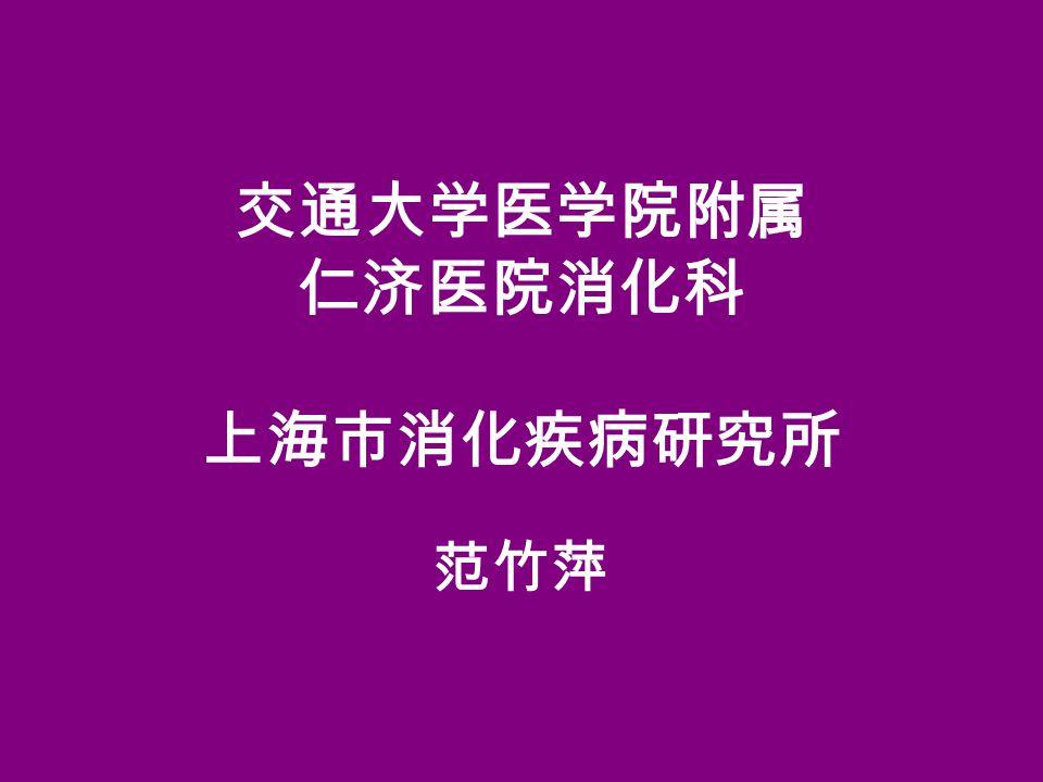 交通大学医学院附属 仁济医院消化科 上海市消化疾病研究所 范竹萍