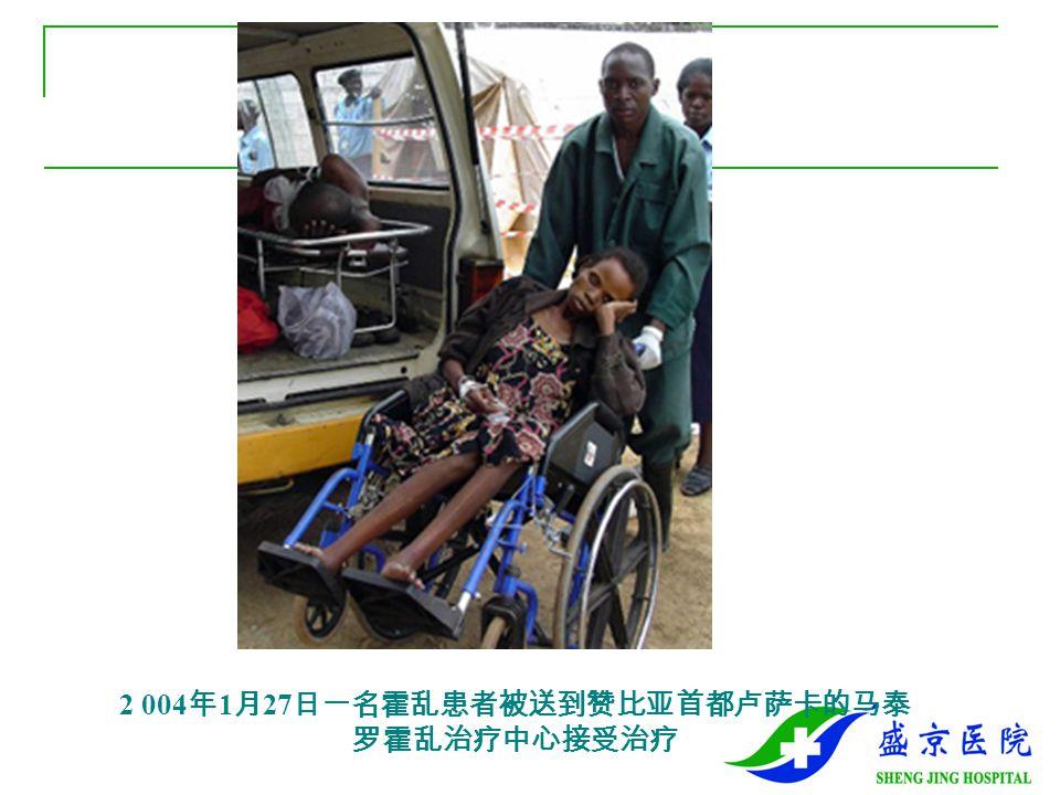 2 004 年 1 月 27 日一名霍乱患者被送到赞比亚首都卢萨卡的马泰 罗霍乱治疗中心接受治疗