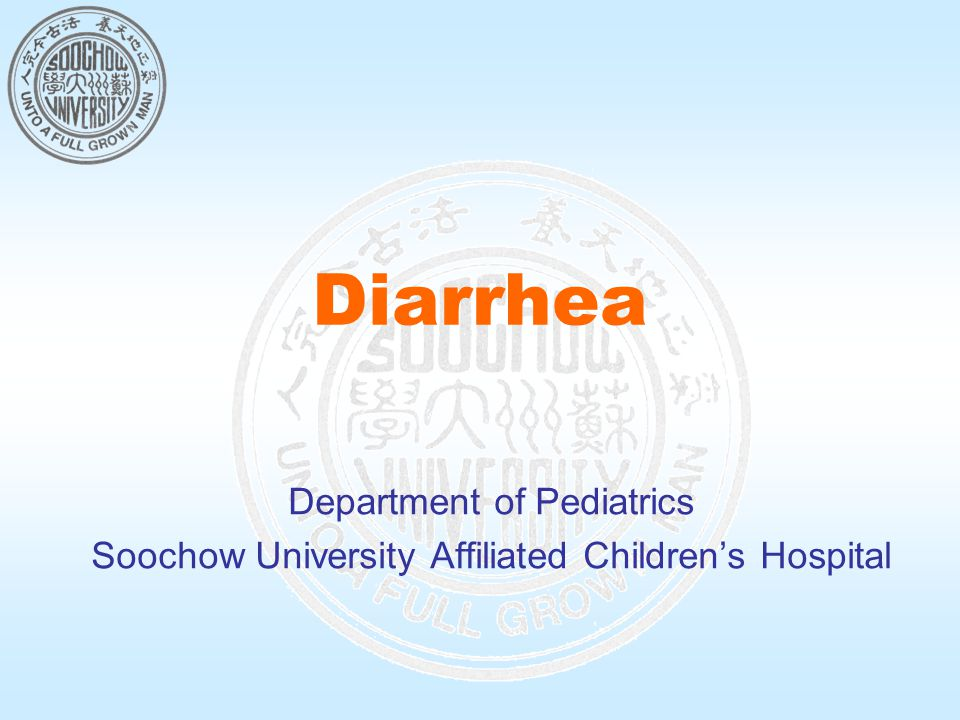 Diarrhea Department of Pediatrics Soochow University Affiliated Children's Hospital