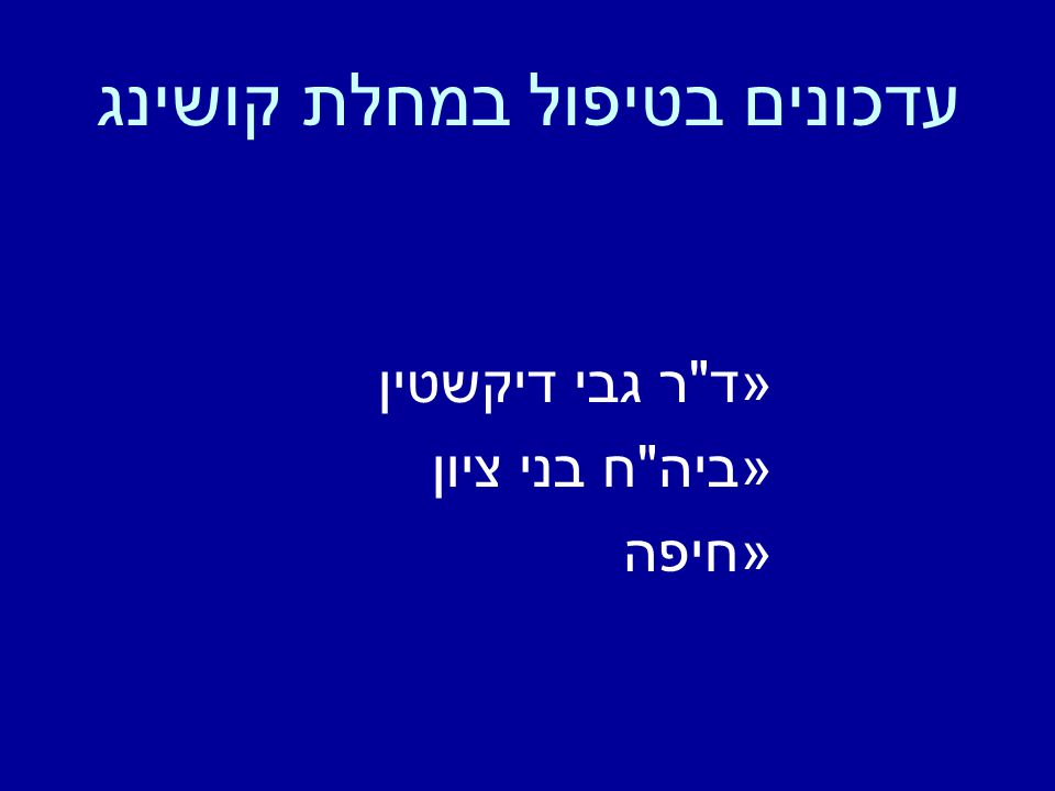 עדכונים בטיפול במחלת קושינג »ד ר גבי דיקשטין »ביה ח בני ציון »חיפה
