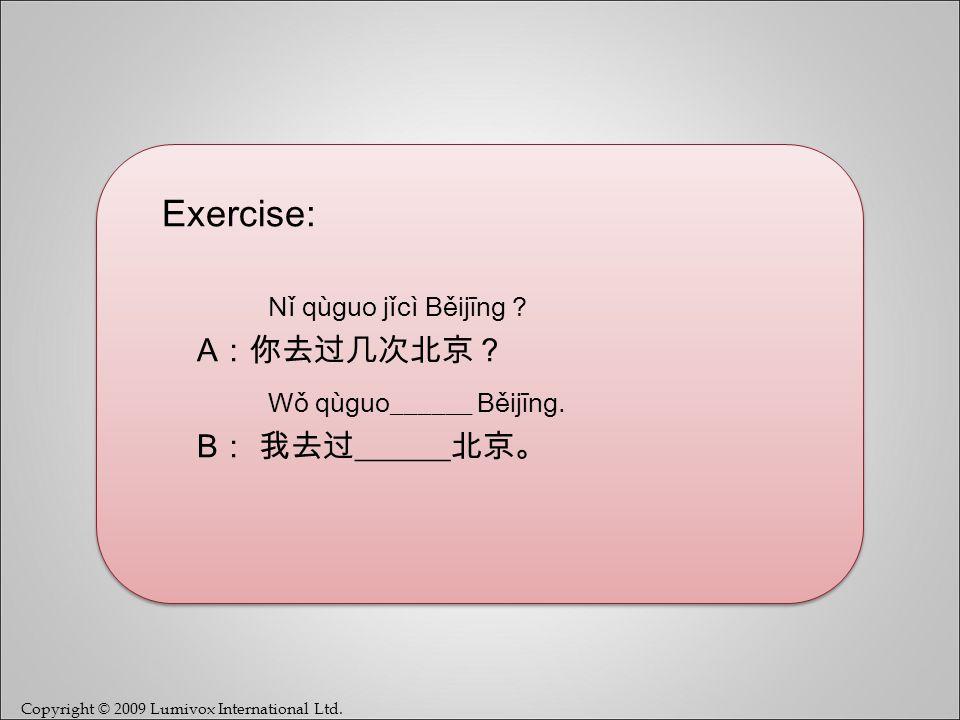 Copyright © 2009 Lumivox International Ltd. Usage : S+V+ 动量补语( dòngliàngbǔyǔ ) +O.