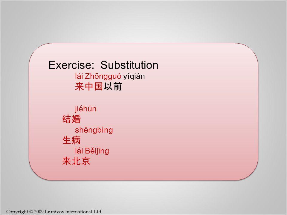 Copyright © 2009 Lumivox International Ltd. Usage : V+ 以前 (yǐqián)/V+ 以后 (yǐhòu) e.g.