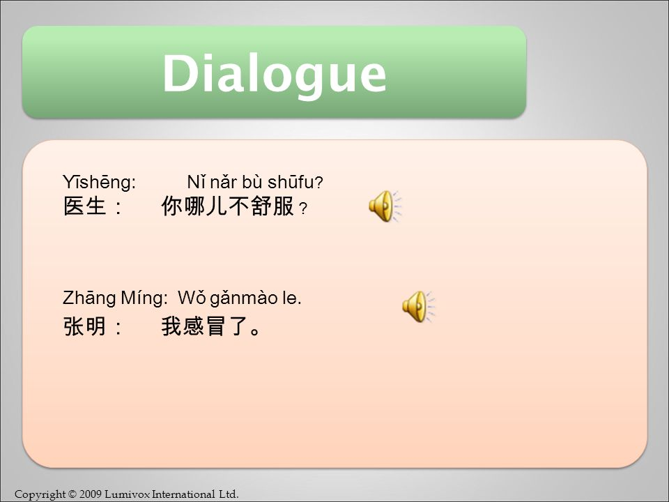 Copyright © 2009 Lumivox International Ltd.Dialogue Zhāng Míng: Wǒ gǎnmào le.