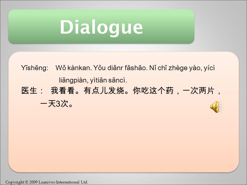 Copyright © 2009 Lumivox International Ltd. Dialogue Zhāng Míng: Wǒ gǎnmào le.