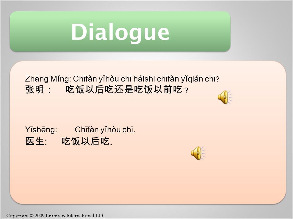 Copyright © 2009 Lumivox International Ltd.Dialogue Yīshēng: Chīfàn yǐhòu chī.