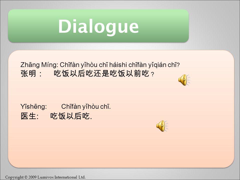 Copyright © 2009 Lumivox International Ltd. Dialogue Yīshēng: Wǒ kànkan.