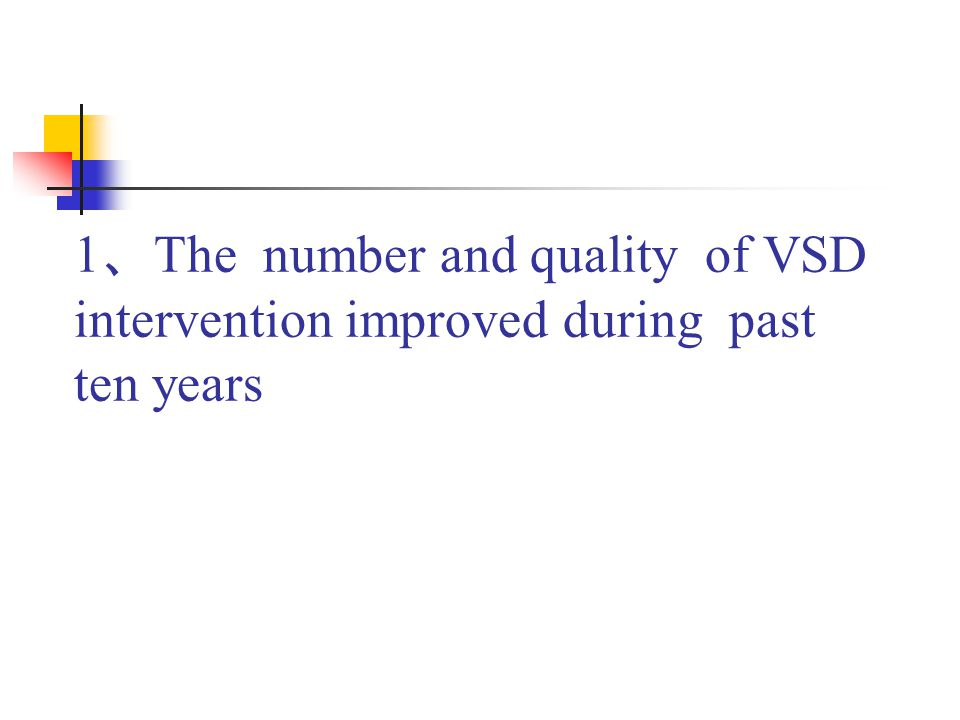 1 、 The number and quality of VSD intervention improved during past ten years