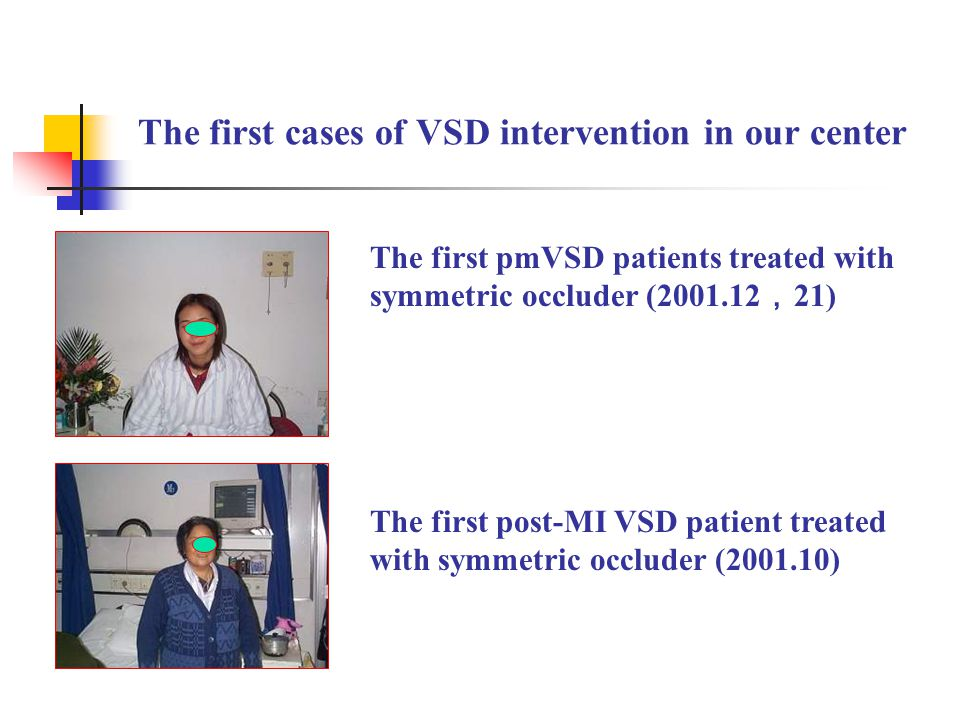The first pmVSD patients treated with symmetric occluder (2001.12 , 21) The first post-MI VSD patient treated with symmetric occluder (2001.10) The fi
