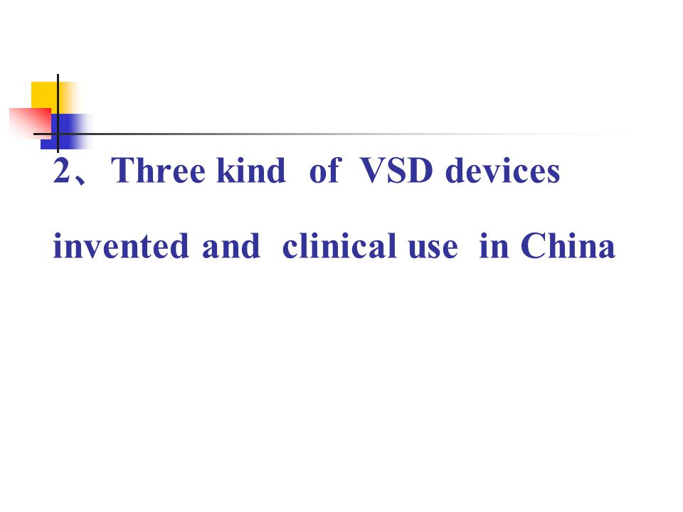 2 、 Three kind of VSD devices invented and clinical use in China