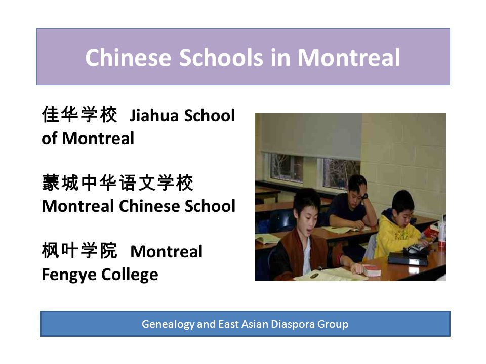 Chinese Schools in Montreal Genealogy and East Asian Diaspora Group 佳华学校 Jiahua School of Montreal 蒙城中华语文学校 Montreal Chinese School 枫叶学院 Montreal Fengye College