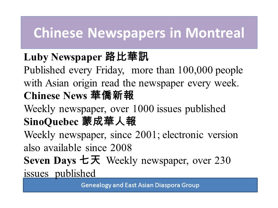 Chinese Newspapers in Montreal Genealogy and East Asian Diaspora Group Luby Newspaper 路比華訊 Published every Friday, more than 100,000 people with Asian origin read the newspaper every week.