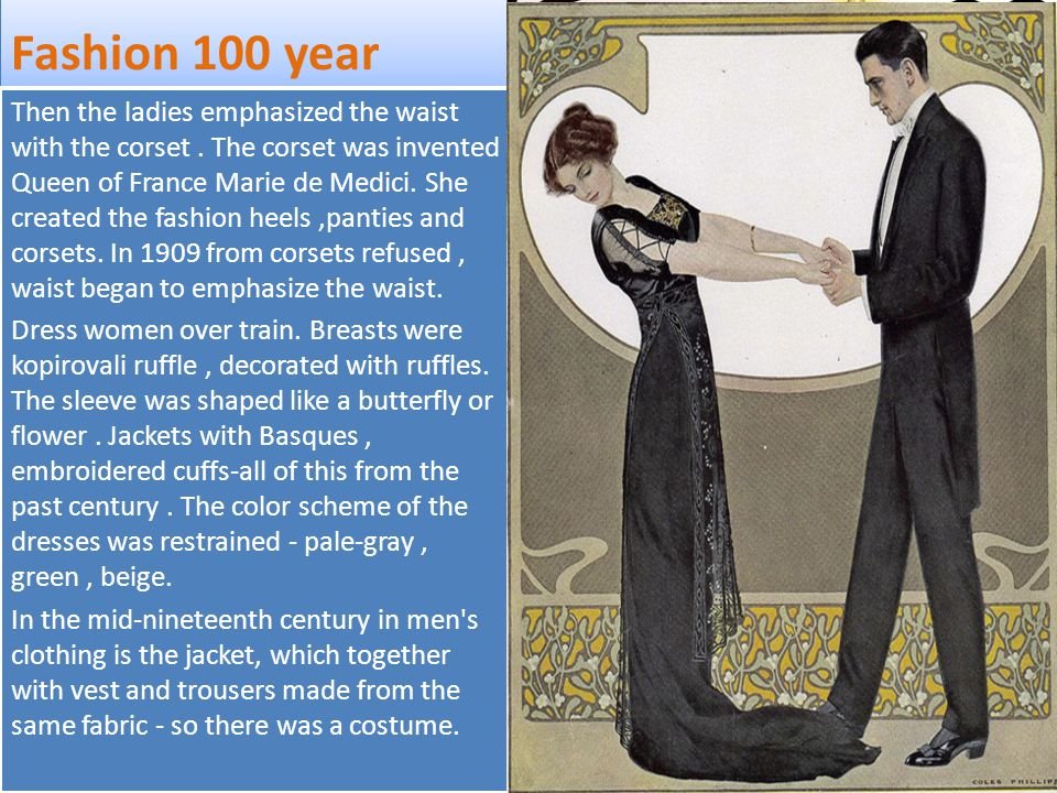Fashion 100 year Тhen the ladies emphasized the waist with the corset.