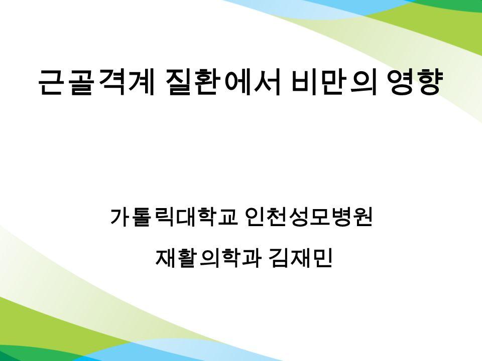 가톨릭대학교 인천성모병원 재활의학과 김재민 근골격계 질환에서 비만의 영향