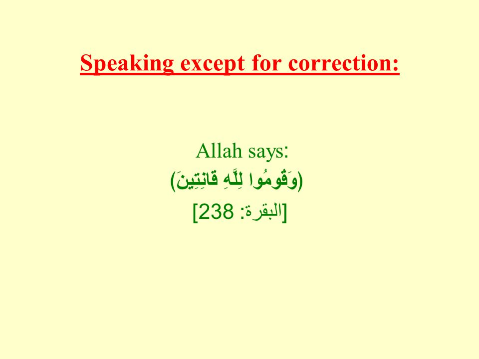 Speaking except for correction: Allah says: ﴿وَقُومُوا لِلَّهِ قَانِتِينَ﴾ [ البقرة : 238]
