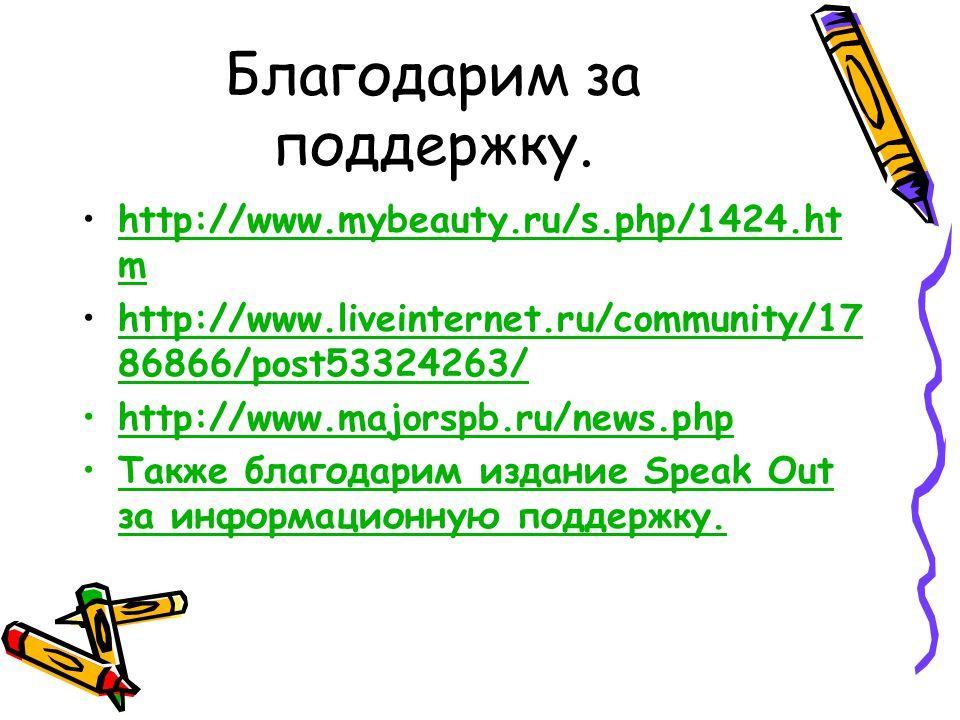 Благодарим за поддержку. http://www.mybeauty.ru/s.php/1424.ht mhttp://www.mybeauty.ru/s.php/1424.ht m http://www.liveinternet.ru/community/17 86866/po