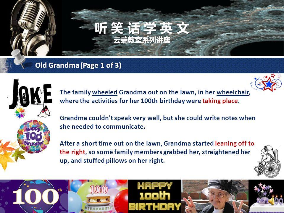 云端教室【听笑话学英文】 系列 0022 小胡主讲 http://goskyclass.com