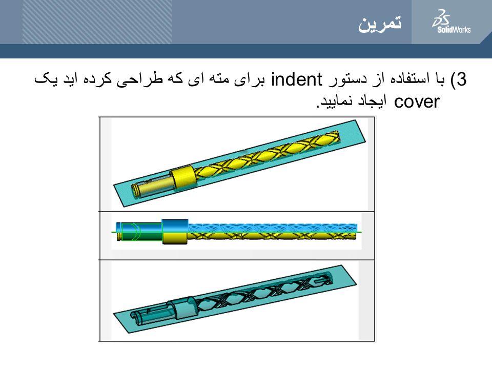 تمرین 3) با استفاده از دستور indent برای مته ای که طراحی کرده اید یک cover ایجاد نمایید.
