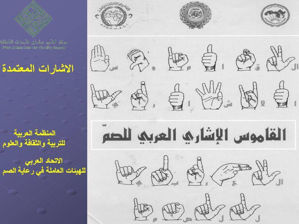 المنظمة العربية للتربية والثقافة والعلوم الاتحاد العربي للهيئات العاملة في رعاية الصم الاشارات المعتمدة