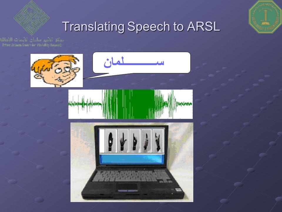Translating Speech to ARSL سلمان ســـــــــــلمان