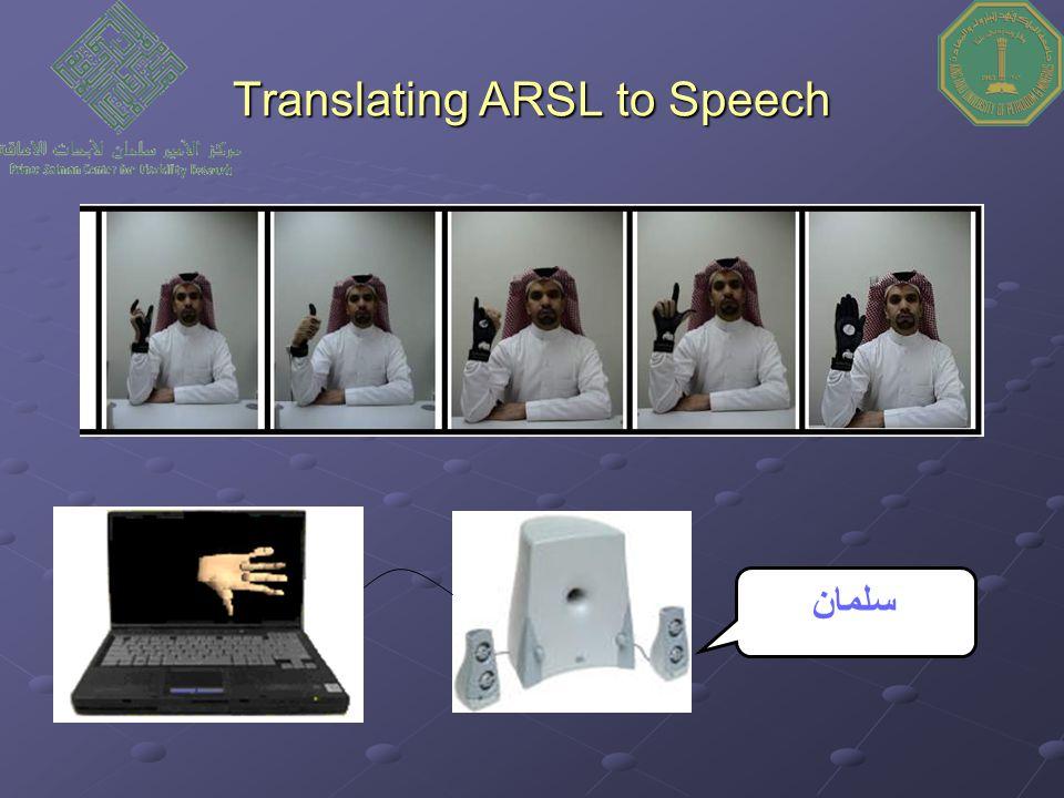 Translating ARSL to Speech سلمان