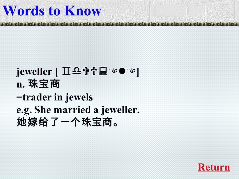 jeweller [ `dVU:ElE ] n. 珠宝商 =trader in jewels e.g.