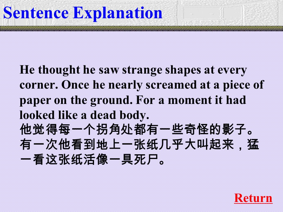 He thought he saw strange shapes at every corner.