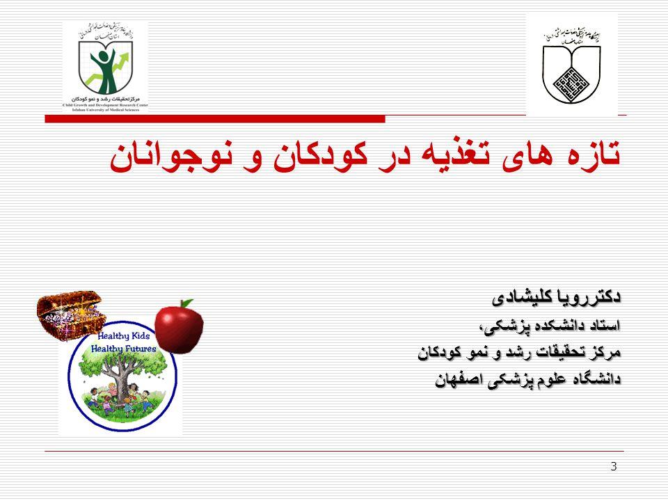 3 تازه های تغذیه در کودکان و نوجوانان دکتررویا کلیشادی استاد دانشکده پزشکی، مرکز تحقیقات رشد و نمو کودکان دانشگاه علوم پزشکی اصفهان