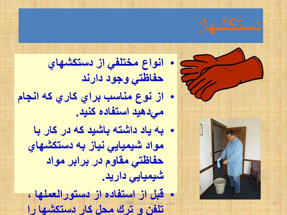دستكشها : انواع مختلفي از دستكشهاي حفاظتي وجود دارند از نوع مناسب براي كاري كه انجام مي  دهيد استفاده كنيد.