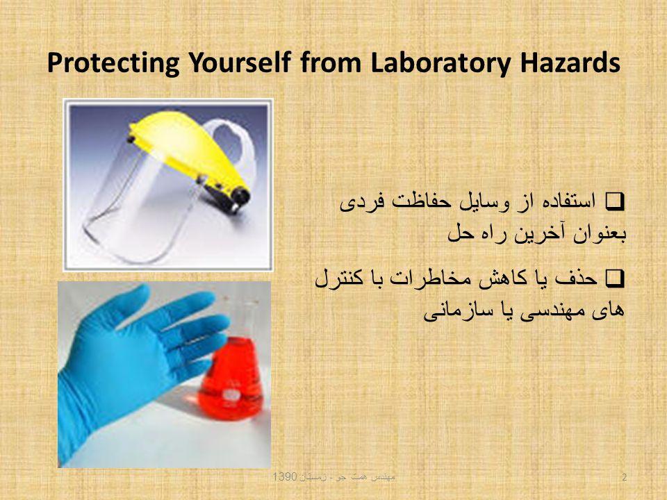 Protecting Yourself from Laboratory Hazards  استفاده از وسایل حفاظت فردی بعنوان آخرین راه حل  حذف یا کاهش مخاطرات با کنترل های مهندسی یا سازمانی 2 مهندس همت جو - زمستان 1390