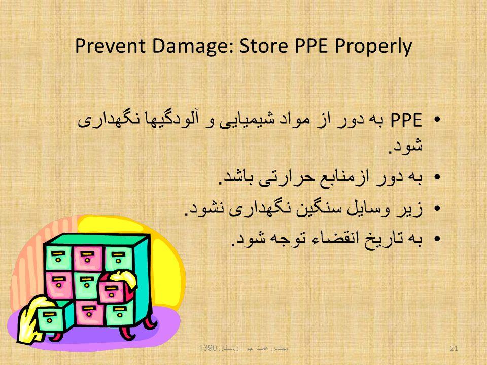 Prevent Damage: Store PPE Properly PPE به دور از مواد شیمیایی و آلودگیها نگهداری شود.