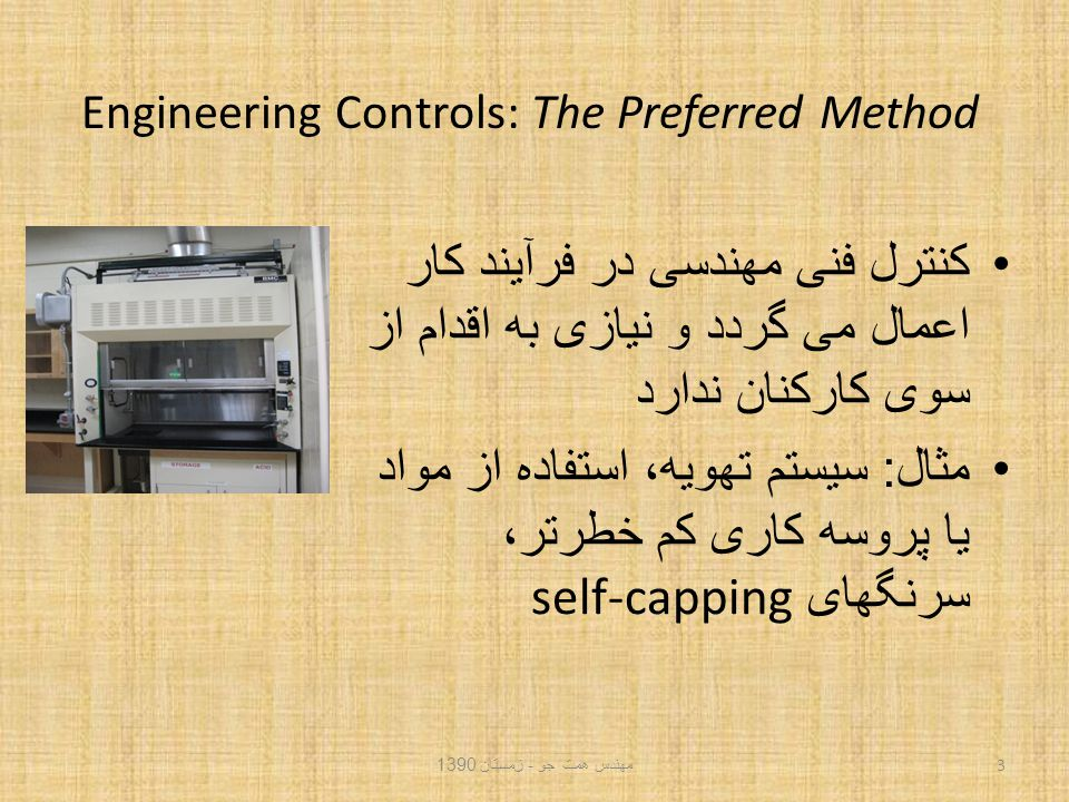 Engineering Controls: The Preferred Method کنترل فنی مهندسی در فرآیند کار اعمال می گردد و نیازی به اقدام از سوی کارکنان ندارد مثال : سیستم تهویه، استفاده از مواد یا پروسه کاری کم خطرتر، سرنگهای self-capping 3 مهندس همت جو - زمستان 1390