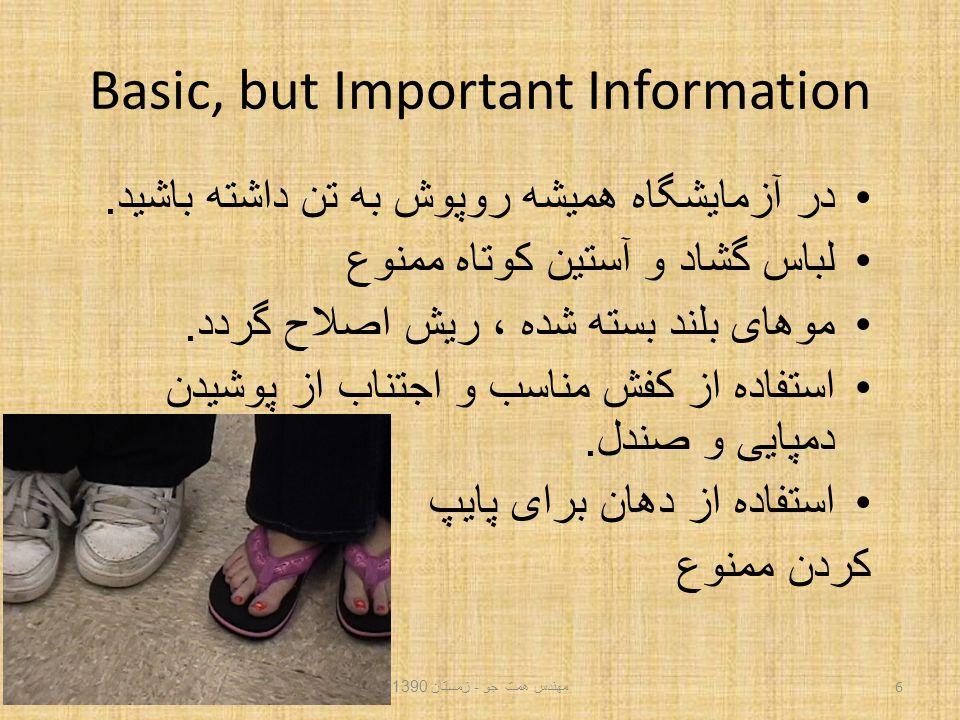 Basic, but Important Information در آزمایشگاه همیشه روپوش به تن داشته باشید.