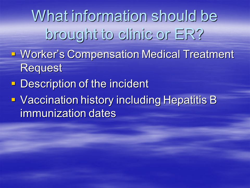 What information should be brought to clinic or ER.