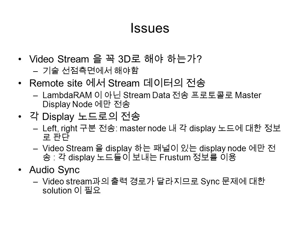 Issues Video Stream 을 꼭 3D 로 해야 하는가 .