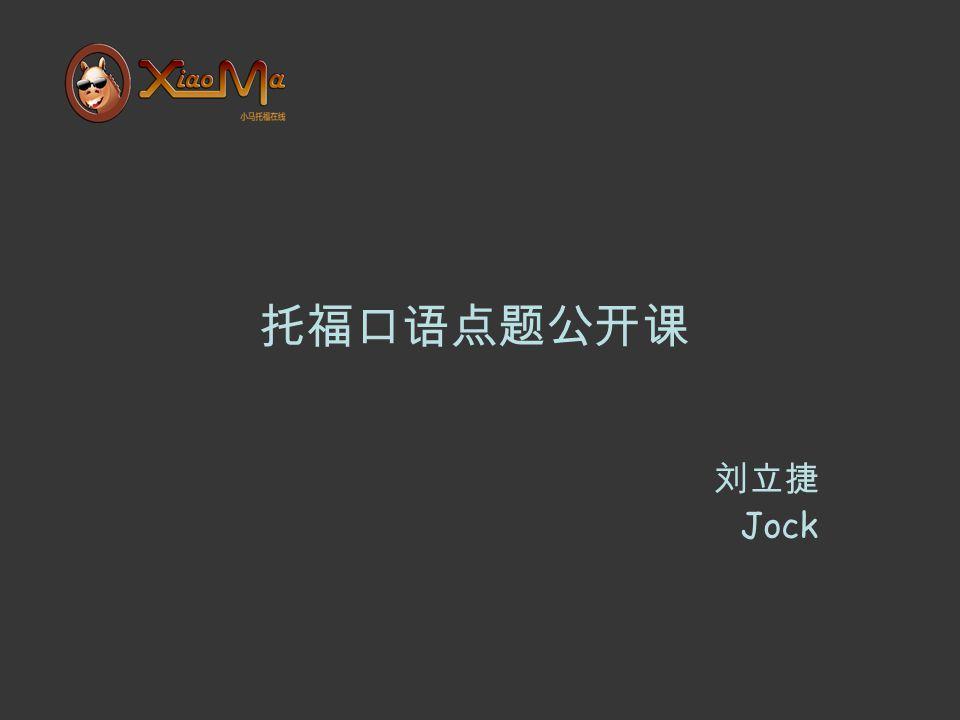 托福口语点题公开课 刘立捷 Jock