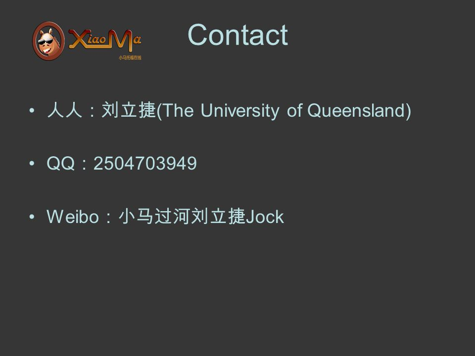 Contact 人人:刘立捷 (The University of Queensland) QQ : 2504703949 Weibo :小马过河刘立捷 Jock