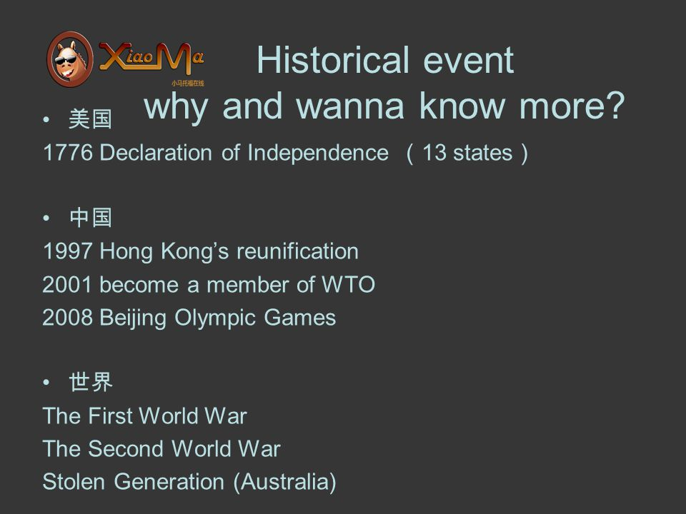 Historical event why and wanna know more? 美国 1776 Declaration of Independence ( 13 states ) 中国 1997 Hong Kong's reunification 2001 become a member of