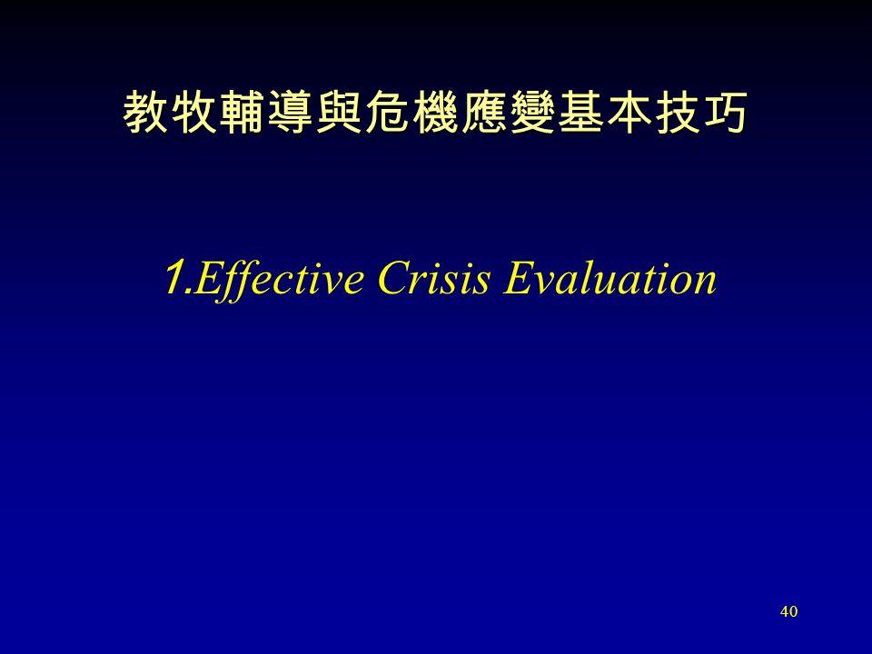 40 教牧輔導與危機應變基本技巧 1. Effective Crisis Evaluation
